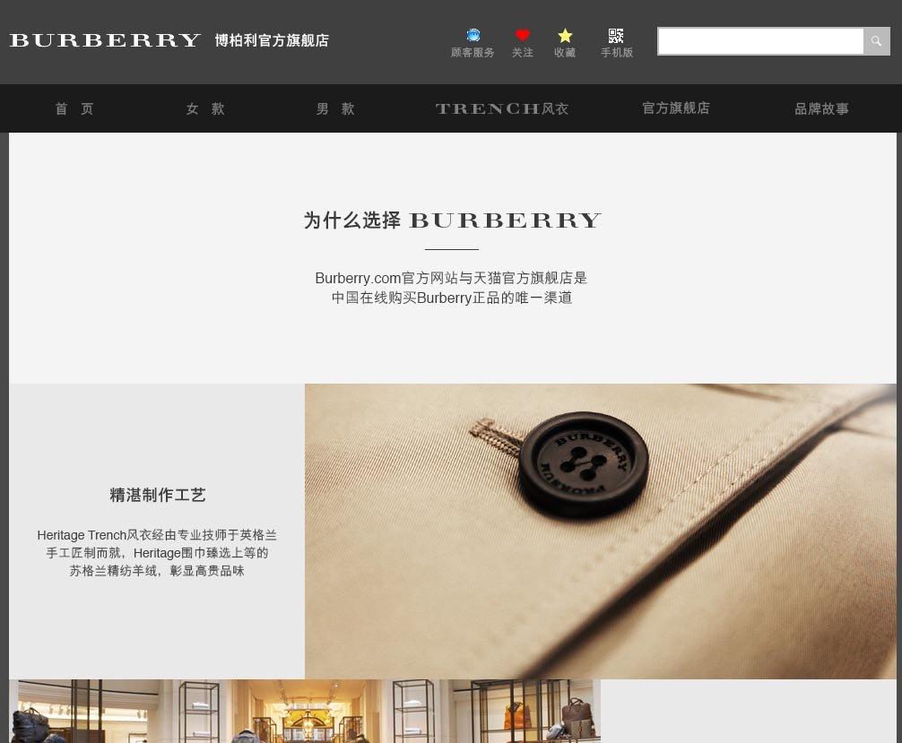 ¿Cómo una firma de lujo puede aumentar sus ventas en China?