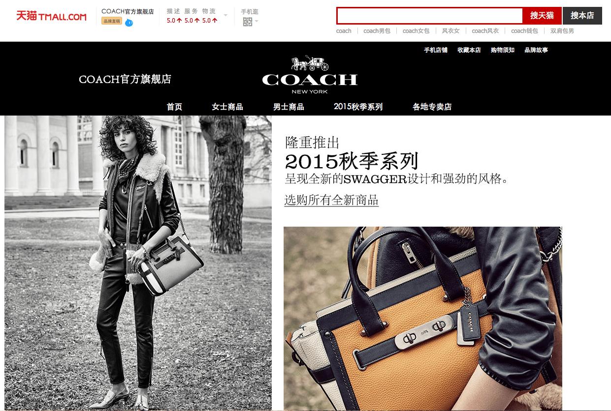 ¿Cómo tener éxito en el sector del lujo digital en China?